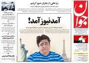 عکس/ صفحه نخست روزنامههای سهشنبه ۲۳ مهر