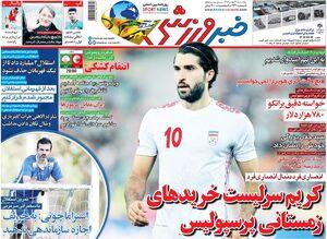 روزنامه های ورزشی سه شنبه 23 مهر