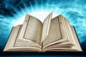 """شروع صبح با """"قرآن کریم""""؛ صفحه ۳۸۴+صوت"""
