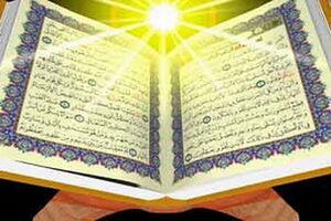 """شروع صبح با """"قرآن کریم""""؛ صفحه ۳۵۴+صوت"""