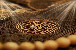 """شروع صبح با """"قرآن کریم""""؛ صفحه ۳۵۵+صوت"""