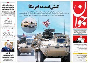 صفحه نخست روزنامههای چهارشنبه ۲۴ مهر