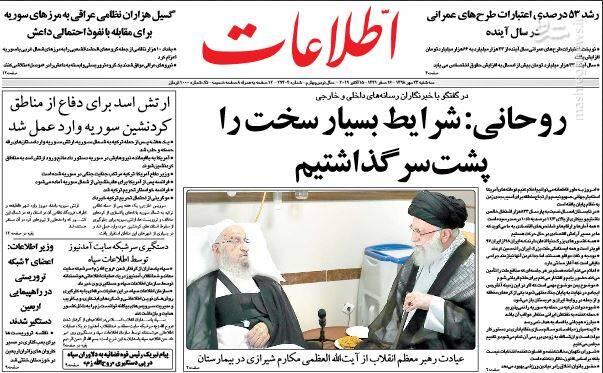 اطلاعات: روحانی: شرایط بسیار سخت را پشت سرگذاشتیم