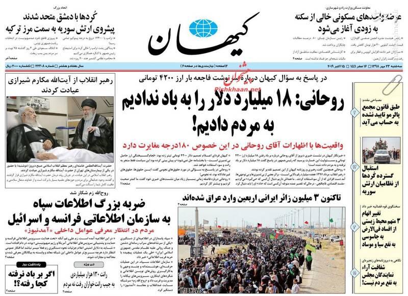 کیهان: روحانی: ۱۸ میلیارد دلار را به باد ندادیم به مردم دادیم!