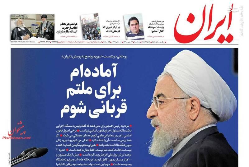 ایران: آمادهام برای ملتم قربانی شوم