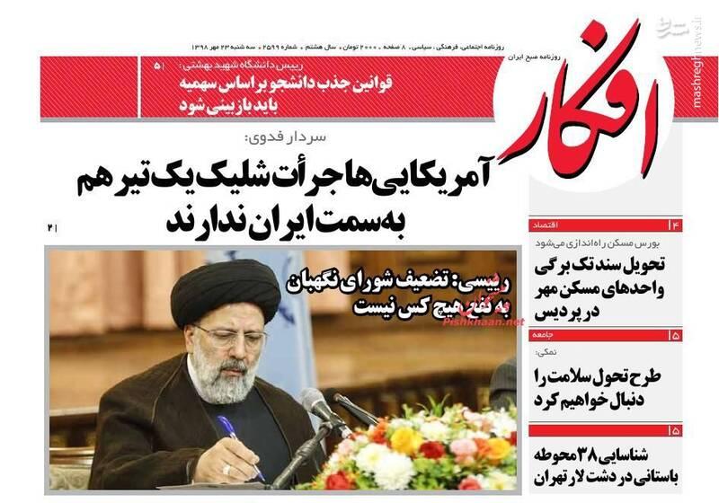 افکار: آمریکاییها جرات شلیک یک تیر هم به سمت ایران ندارند