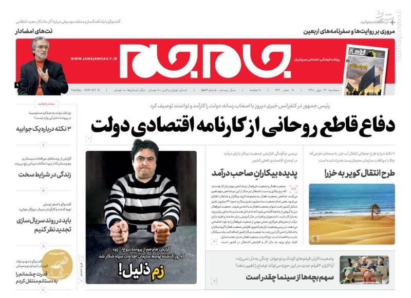 جام جم: دفاع قاطع روحانی از کارنامه اقتصادی دولت