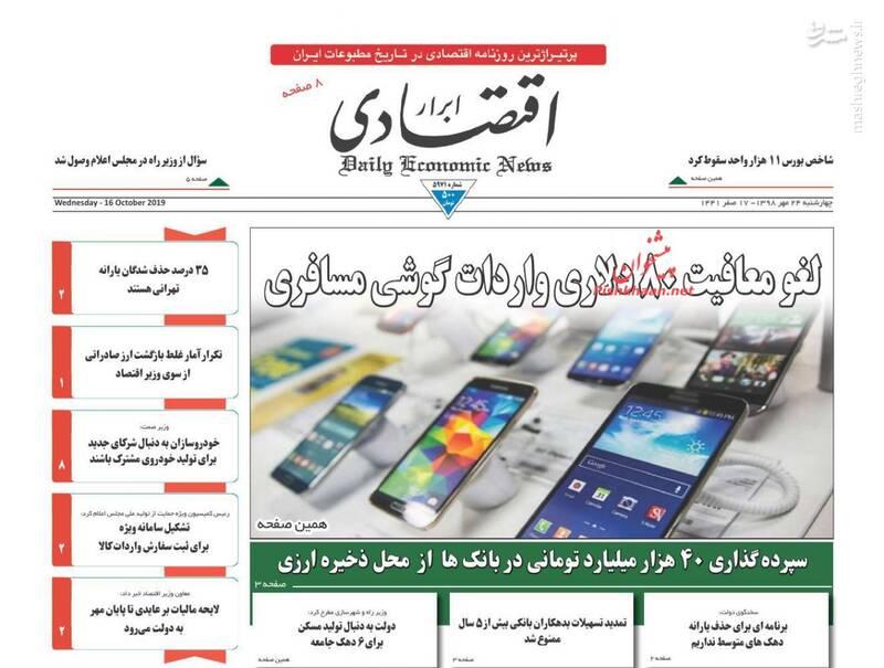 ابرار اقتصادی: لغو معافیت ۸۰دلاری واردات گوشی مسافری