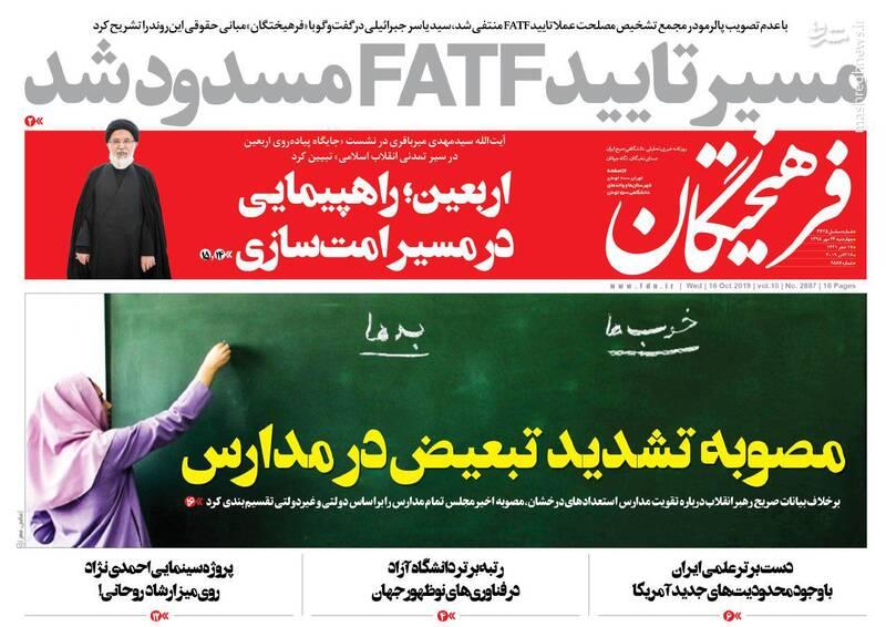 فرهیختگان: سیر تایید FATF مسدود شد
