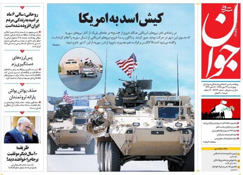جوان: کیش اسد به امریکا