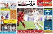 عکس/ تیتر روزنامه ها پس از باخت ایران به بحرین