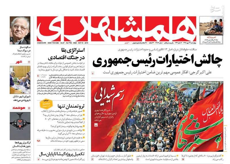 همشهری: چالش اختیارات رئیس جمهوری