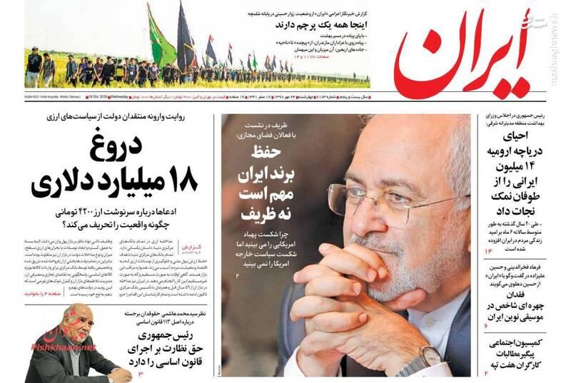 ایران: دروغ ۱۸ میلیارد دلاری