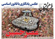عکس/ صفحه نخست روزنامههای پنجشنبه ۲۵مهر