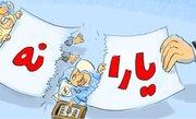 هزینه خانواده ۴ نفره در تهران چقدر است؟ +جدول