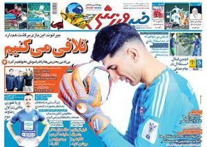 روزنامه های ورزشی پنجشنبه ۲۵ مهر