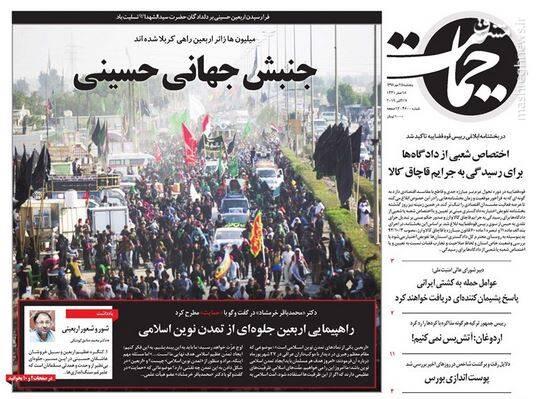 حمایت: جنبش جهانی حسینی