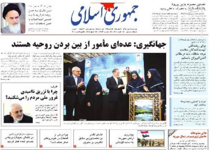 جمهوری اسلامی: جهانگیری: عدهای مامور از بین بردن روحیه هستند