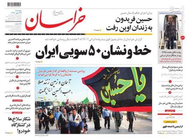 خراسان: خط و نشان ۵۰ سویی ایران