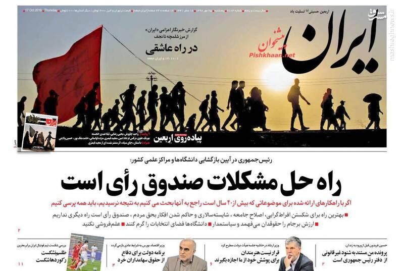 ایران: راه حل مشکلات صندوق رای است