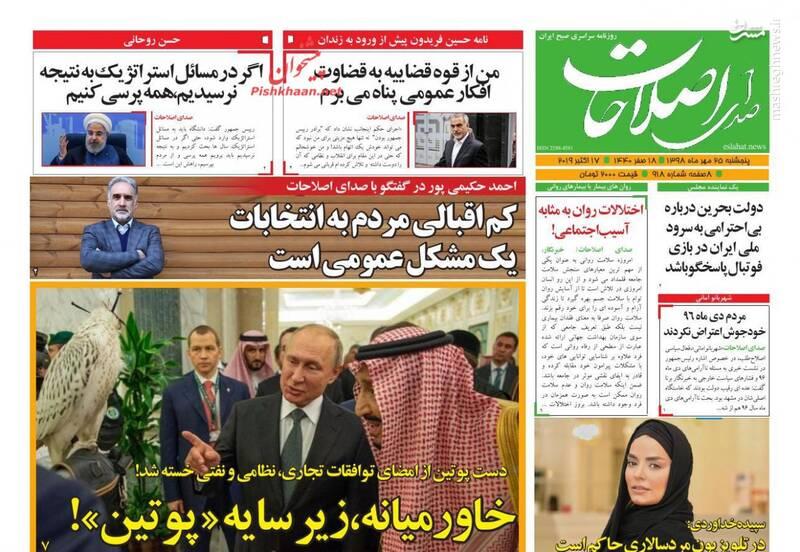 صدای اصلاحات: خاورمیانه زیر سایه «پوتین»!