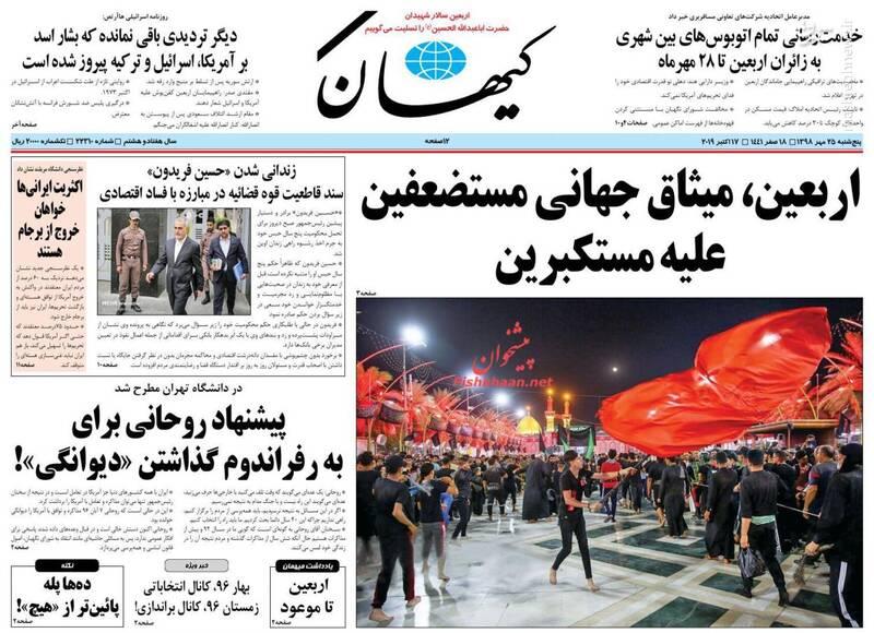 کیهان: اربعین، میثاق جهانی مستضعفین علیه مستکبرین