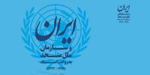 ایران و سازمان ملل متحد