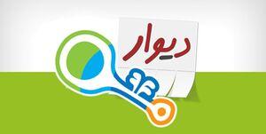 درخواست پلیس فتا از دادستانی تهران برای تعیینتکلیف سایتهای دیوار و شیپور