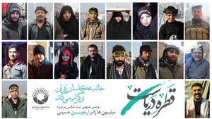 ثبت پرتره زائران حسینی در پویش «قطره دریاست»