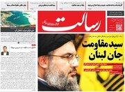 عکس/ صفحه نخست روزنامههای یکشنبه ۲۸مهر