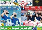 عکس/ تیتر روزنامههای ورزشی یکشنبه ۲۸ مهر