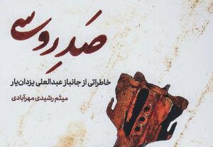 کتاب صد روسی - نشر شهید کاظمی