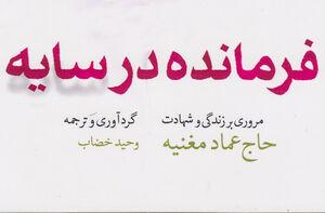 فرمانده در سایه  - نشر شهید کاظمی
