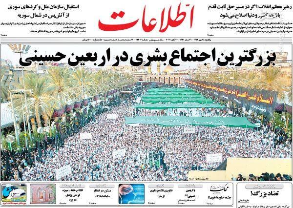 اطلاعات: بزرگترین اجتماع بشری در اربعین حسینی