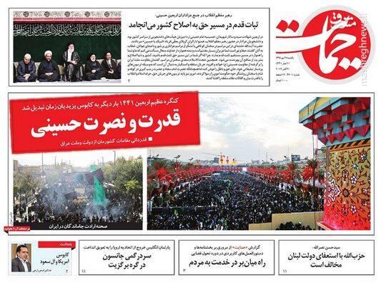 حمایت: قدرت و نصرت حسینی