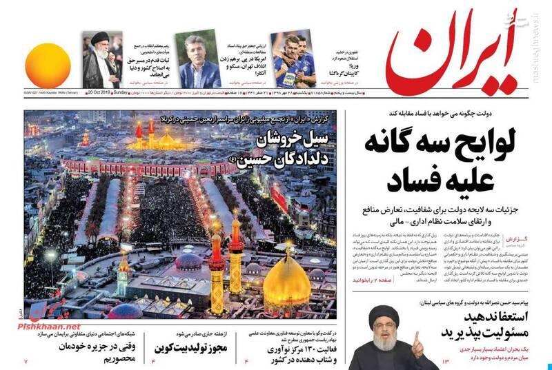 ایران: لوایح سه گانه علیه فساد