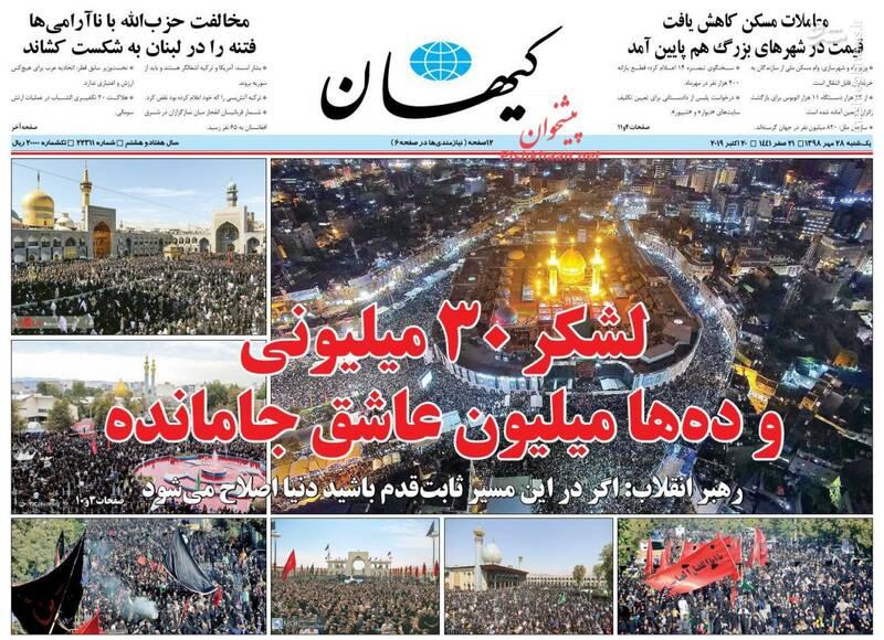 کیهان: لشکر ۳۰ میلیونی و دهها میلیون عاشق جامانده