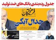 عکس/ صفحه نخست روزنامههای دوشنبه ۲۹ مهر