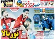 عکس/ تیتر روزنامههای ورزشی دوشنبه ۲۹ مهر