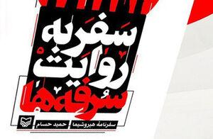 کتاب سفر به روایت سرفه ها - حمید حسام