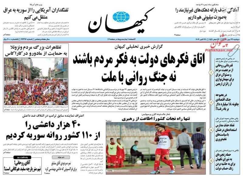 کیهان: اتاق فکرهای دولت به فکر مردم باشند نه جنگ روانی با ملت