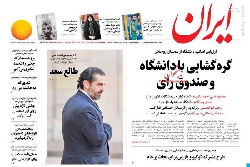 ایران: گره گشایی با دانشگاه و صندوق رای