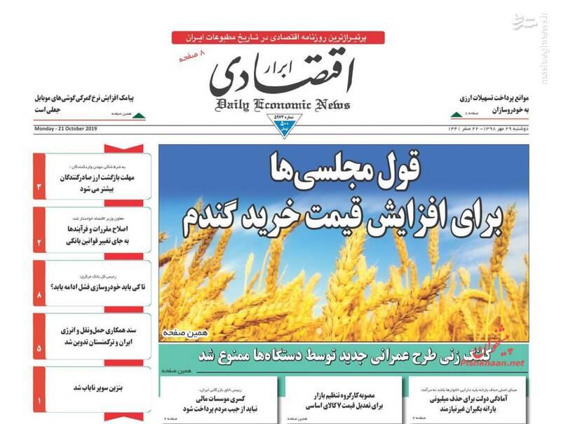 ابرار اقتصادی: قول مجلسیها برای افزایش قمیت خرید گندم