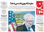 عکس/ صفحه نخست روزنامههای سهشنبه ۳۰مهر