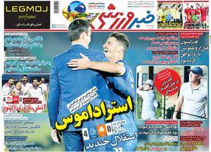 عکس/ تیتر روزنامههای ورزشی سهشنبه ۳۰ مهر