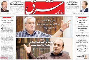 اگر با آل سعود توافق کنیم، منطقه آرام میشود!/ اصغرزاده: تحریم انتخابات، سر به بیراهه گذاشتن است