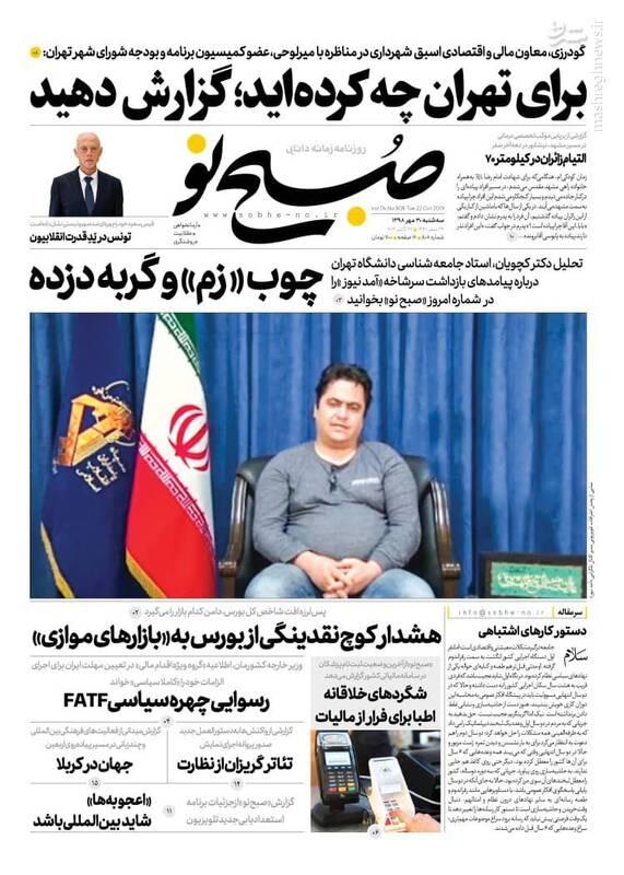 صبح نو: برای تهران چه کردهاید؛ گزارش دهید