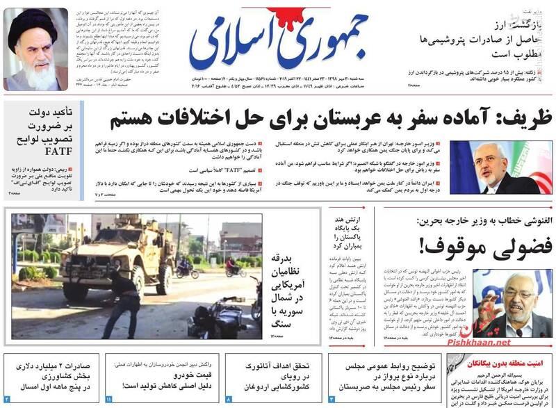 جمهوری اسلامی: ظریف: آماده سفر به عربستان برای حل اختلافات هستم
