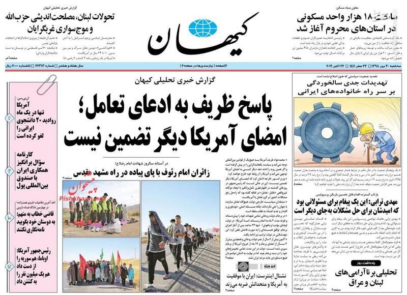 کیهان: پاسخ ظریف به ادعای تعامل؛ امضای آمریکا دیگر تضمین نیست