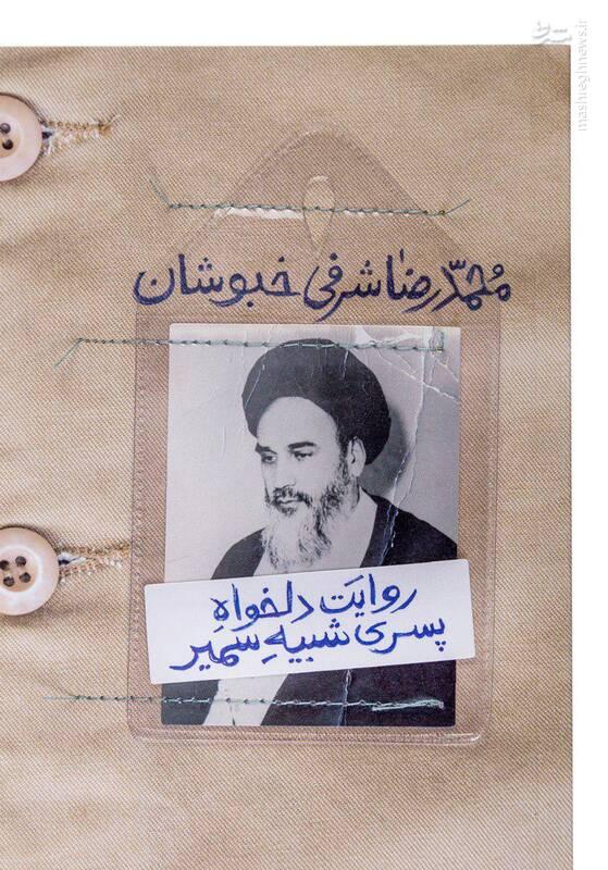 عنوان کتاب و عکس امام بعد از چاپ، قالب خوردند و با این حالت مونتاژ شدند و داخل مشمّای نرم قرار گرفتند.مشمّای نرم با چرخ خیاطی به جلد دوخته شد